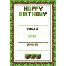 """Пригласительные на праздник Майнкрафт """"С днем рождения"""" - 5 шт."""