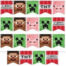 """Гирлянда-флажки """"С днем рождения! (Персонажи Майнкрафт)"""" Minecraft (картон)"""
