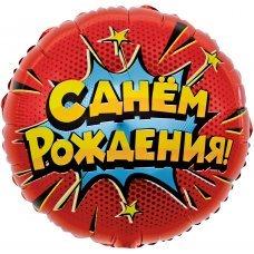 """Воздушный шар """"Яркий взрыв. С днем рождения!"""" 18''/46 см"""